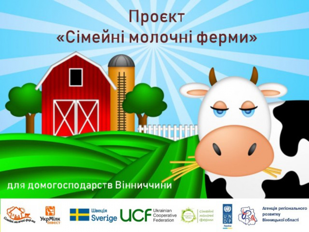 """Проєкт """"Сімейні молочні ферми"""" — Вінницька районна державна ..."""
